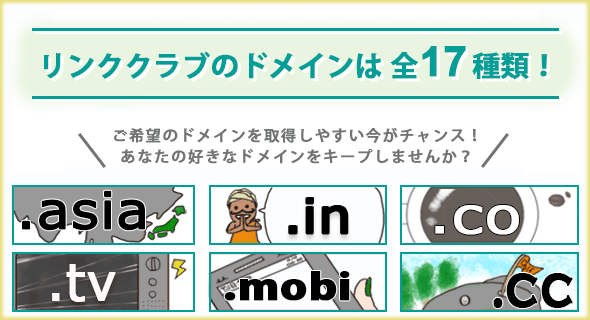 新しいドメイン登場 .tv/.asia/.mobi/.in/.name/.cc/.co/.co.uk/.com.co/.net.co/.nom.co/.com/.jp