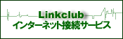 Linkclub Internet Connection(LIC)